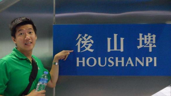 Houshanpi