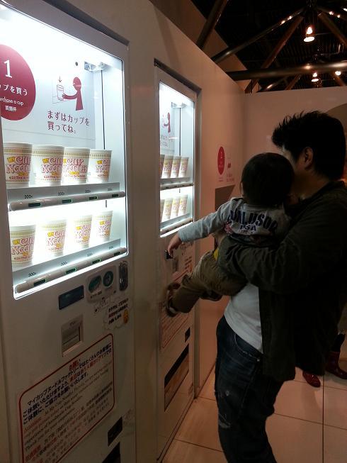 Momofuku Ando Instant Ramen Museum cup vending machine