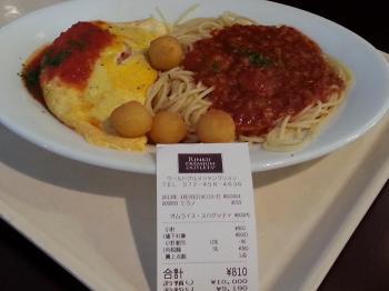 Half and half at Rinku Premium Outlets foodcourt