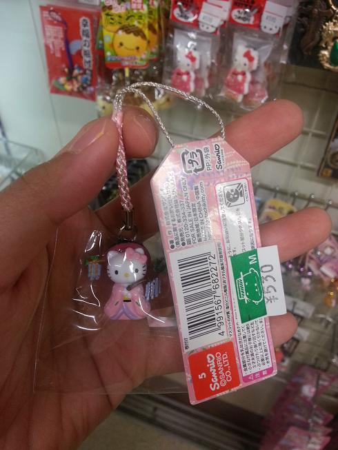 Hello Kitty Phone Accessory