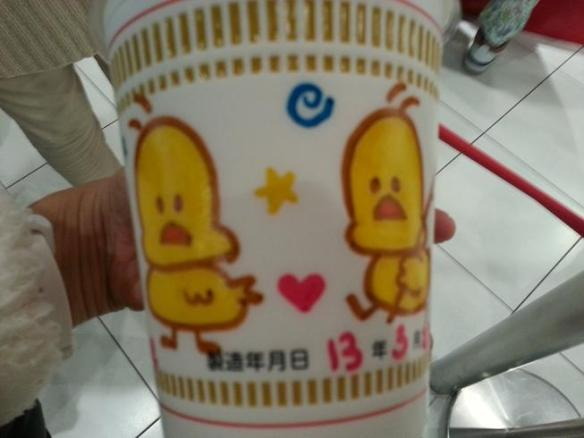 Momofuku Ando Instant Ramen Museum my cup creation
