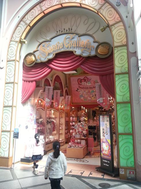Osaka Sanrio Gallery