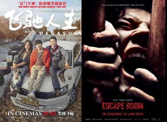 pegasus escape room movie review
